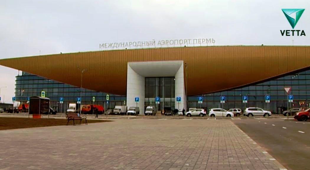 ВПермском аэропорту пройдёт реконструкция перрона