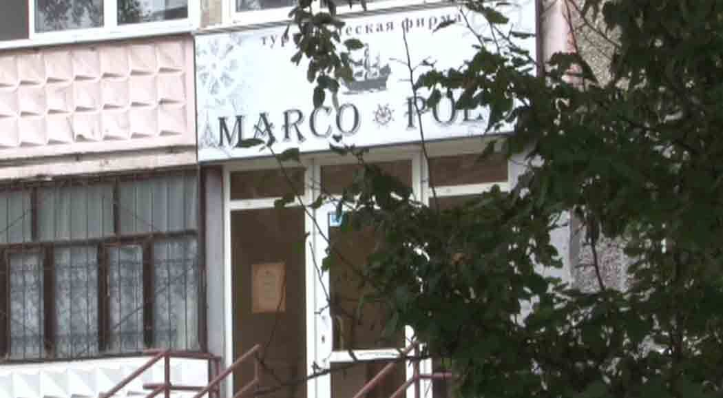 ВПерми милиция ищет пострадавших отдействий турфирмы «Марко Поло»