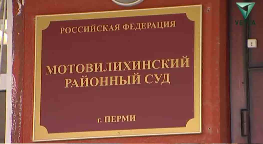 ВПерми осужден доверенное лицо впередаче взятки экс-чиновнику