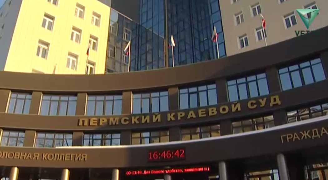 Новое строение пермского краевого суда построят за475 млн руб.