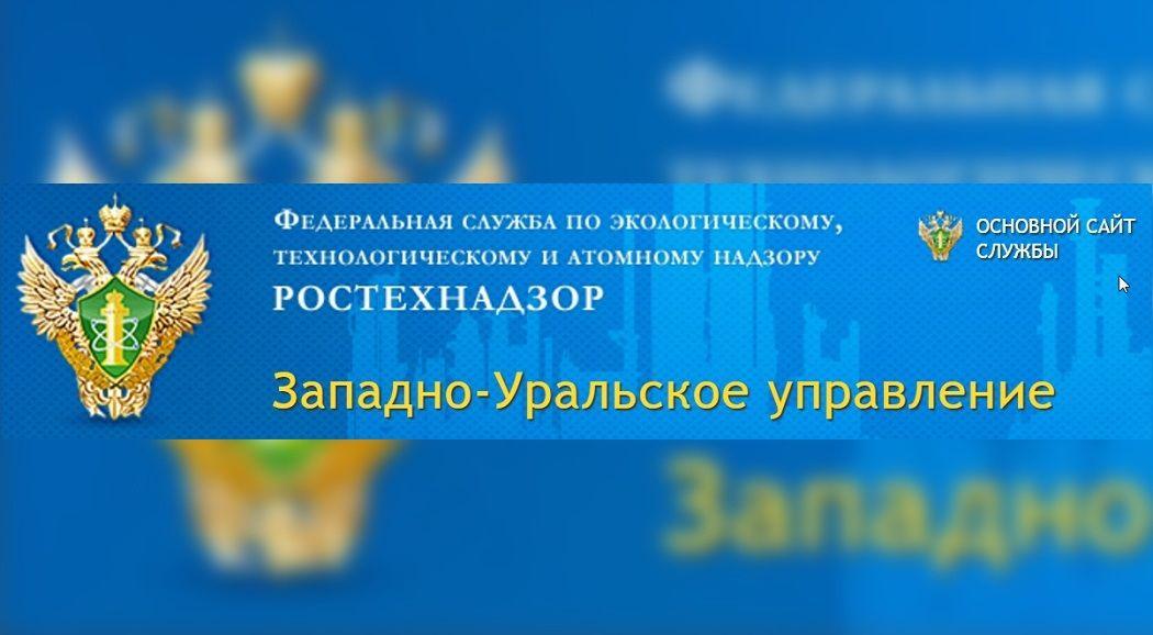 ФСБ провела обыски вЗападно-Уральском управлении Ростехнадзора